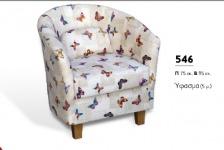 Πολυθρόνα σαλονιού 546 Βιοτράπ